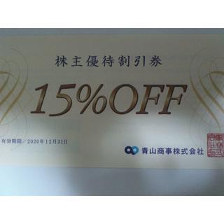 青山商事 洋服の青山 株主優待割引券15%OFF 1枚(ショッピング)