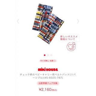 ミキハウス(mikihouse)の新品 抱っこ紐よだれカバー(抱っこひも/おんぶひも)