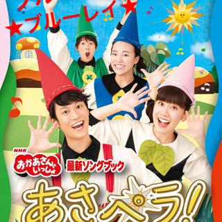 「おかあさんといっしょ」最新ソングブック あさペラ! 【Blu-ray】 (キッズ/ファミリー)