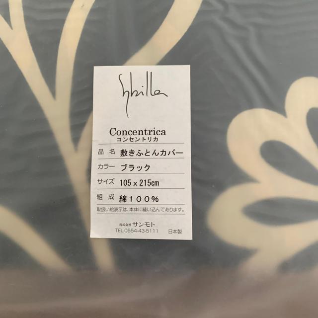Sybilla(シビラ)のシビラ敷布団カバー シングル インテリア/住まい/日用品の寝具(シーツ/カバー)の商品写真