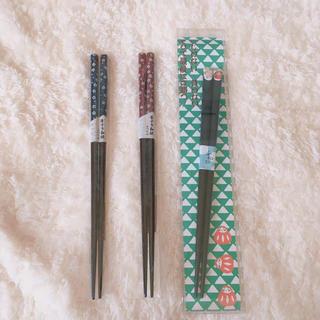 箸 3点セット(カトラリー/箸)