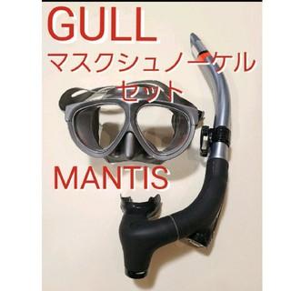 ガル(GULL)のGULL マンティス マスクシュノーケルセット ダイビングシュノーケリング ガル(マリン/スイミング)