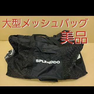 スキューバプロ(SCUBAPRO)の大型高級メッシュバッグ スキューバダイビング シュノーケリング スプレンディード(マリン/スイミング)