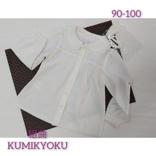 クミキョク(kumikyoku(組曲))のKUMIKYOKU 組曲 ブラウス 90 - 100 センチ(ブラウス)