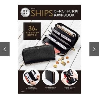 シップス(SHIPS)の◆SHIPS◆カードたっぷり収納 長財布BOOK◆シップス◆(財布)