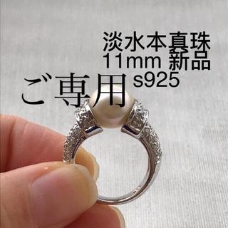 シルバー リング 指輪 本真珠 淡水パール 冠婚葬祭 ゴージャス 大玉 s925(リング(指輪))
