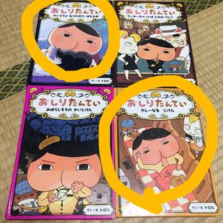 専用 おしりたんてい 2冊で1000円(絵本/児童書)