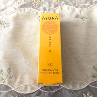 アユーラ(AYURA)のアユーラ ウェルバランス トーンアップカラー CL(化粧下地)