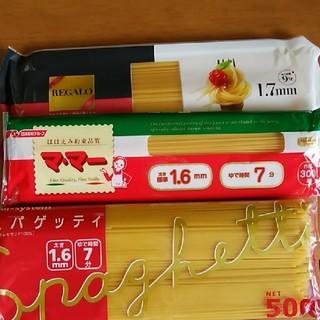 ニッシンセイフン(日清製粉)のパスタ麺 3点 1000㌘(麺類)