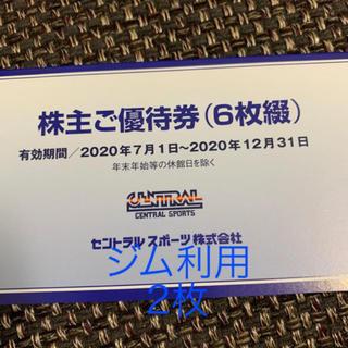 コナミ(KONAMI)のセントラルスポーツ  使用券 2枚セット(フィットネスクラブ)