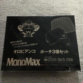 タカラジマシャ(宝島社)のモノマックス 10月号付録 オロビアンコ ポーチ3個セット(長財布)