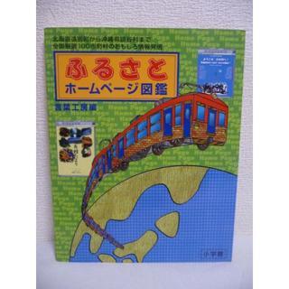 ふるさとホームページ図鑑 言葉工房 小学館 (地図/旅行ガイド)