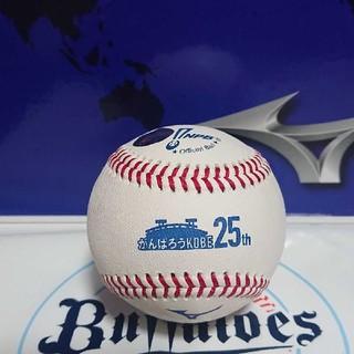 オリックス・バファローズ - がんばろうKOBE25th公式球【NPB】