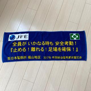 記念タオル (記念品/関連グッズ)