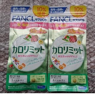 ファンケル(FANCL)のFANCL カロリミット 40回+4回分×2袋セット(ダイエット食品)