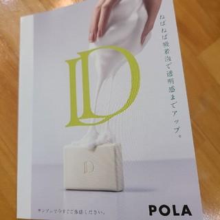 ポーラ(POLA)のPOLA 【D】ソープ(サンプル/トライアルキット)