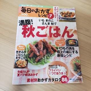 シュフトセイカツシャ(主婦と生活社)の毎日のおかずレシピ vol.7(料理/グルメ)