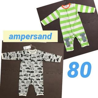 アンパサンド(ampersand)の【2枚セット】【ampersand】長袖ロンパース 80(カバーオール)