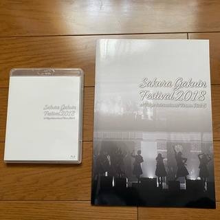 さくら学院祭☆2018』(アスマート限定盤/Memorialパンフレット付)(ミュージック)