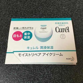 キュレル(Curel)のキュレル 湿潤保湿 モイストリペア アイクリーム 0.5×2(アイケア/アイクリーム)