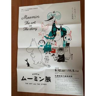 ムーミン展 宣伝用ポスター(ポスター)
