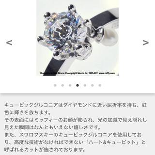 ミッフィー 天賞堂 リング(リング(指輪))
