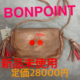 ボンポワン(Bonpoint)の新品 ボンポワン チェリーポシェット (ポシェット)