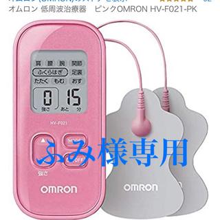 オムロン(OMRON)の【オムロン 公式 低周波治療器 ピンク HV-F021-PK  (マッサージ機)