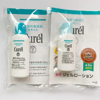 キュレル(Curel)のキュレル サンプル(化粧水/ローション)