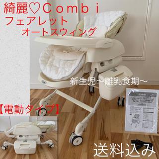 コンビ(combi)の最終値下げ♡電動ハイローチェア♡コンビ WL フェアレット オートスウィング(ベビーベッド)