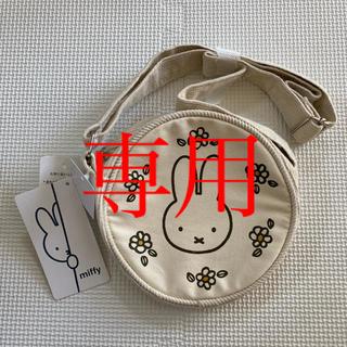 ニシマツヤ(西松屋)のちい様専用‼️miffy ミッフィー*ポシェット【新品】(ポシェット)
