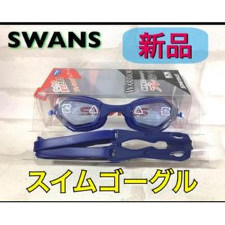 スワンズ(SWANS)のSWANS スワンズ 水泳 スイムゴーグル (マリン/スイミング)