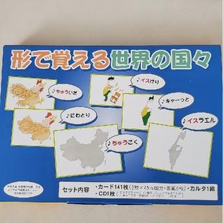 sen-bay150様専用♡教材 形で覚える世界の国々(知育玩具)