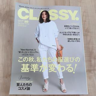 コウブンシャ(光文社)のCLASSY. (クラッシィ) 2020年 10月号(ファッション)
