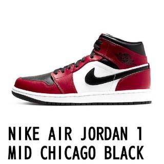 ナイキ(NIKE)の★高騰中  Air Jordan 1 Mid Chicago Black Toe(スニーカー)