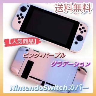 Nintendo Switch カバー ハードケース  グラデーション(その他)