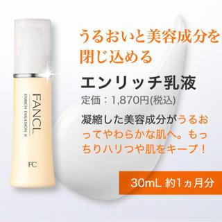 ファンケル(FANCL)のFANCLエンリッチ乳液 しっとりa 30ml(乳液/ミルク)