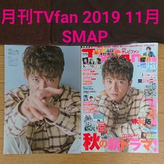 スマップ(SMAP)の月刊TVnavi 2019 11月号 SMAP 新しい地図 切り抜き(アイドルグッズ)