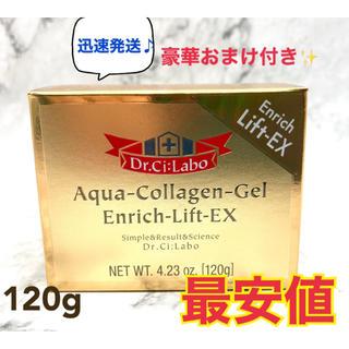 ドクターシーラボ(Dr.Ci Labo)のドクターシーラボ アクアコラーゲンゲル エンリッチリフトEX  120g(オールインワン化粧品)
