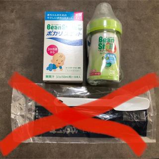ユキジルシメグミルク(雪印メグミルク)のビーンスターク 哺乳瓶 (新品) & ポカリスウェット粉末タイプ(哺乳ビン)