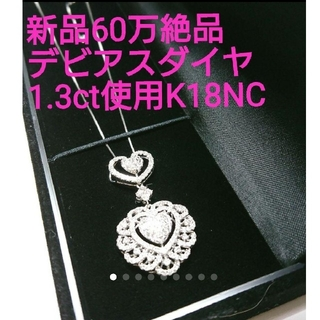 デビアス(DE BEERS)のご専用♪新品60万絶品デビアス1.3ctダイヤ使用最高級K18ハ一トNC(ネックレス)