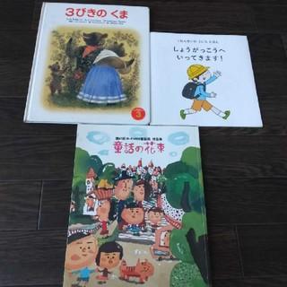 3びきのくま 童話の花束 しょうがっこうへいってきます 童話 世界名作 絵本(絵本/児童書)