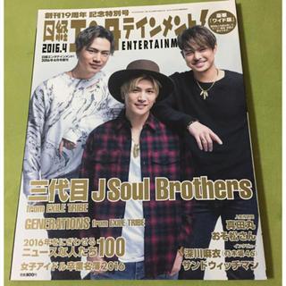 サンダイメジェイソウルブラザーズ(三代目 J Soul Brothers)の日経エンタテイメント 三代目J Soul Brothers 2016年4月(音楽/芸能)