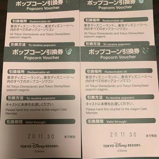 ディズニー(Disney)のラクマ最安!3200円相当!【ディズニーリゾート ポップコーン引換券4枚セット】(フード/ドリンク券)