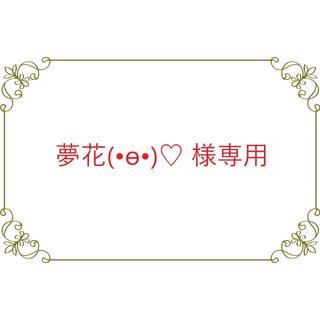夢花(•ө•)♡ 様専用(その他)