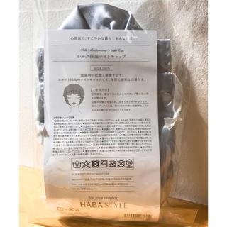 ハーバー(HABA)のHABA シルク保湿ナイトキャップ(ヘアケア)