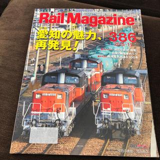 Rail Magazine (レイル・マガジン) 2015年 11月号」 386(趣味/スポーツ)