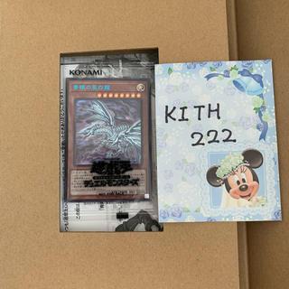 コナミ(KONAMI)の遊戯王 カード 青眼の亜白龍 オルタナティブ ブルーシークレット オルタナ(シングルカード)