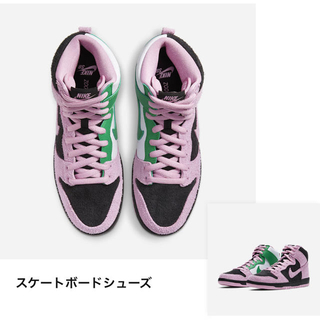 ナイキ(NIKE)のNIKE SB DUNK HIGHPROPRM INVERTCELTICS 28(スニーカー)