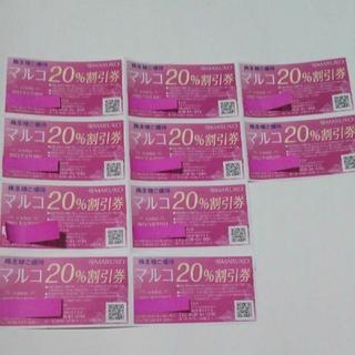 マルコ(MARUKO)のマルコ 割引券(ショッピング)